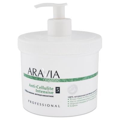 ARAVIA Organic Обёртывание антицеллюлитное «Anti-Cellulite Intensive», 550мл