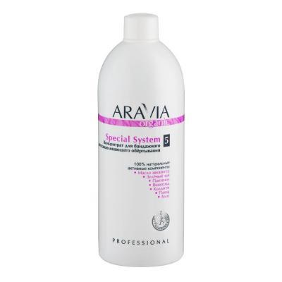 ARAVIA Organic Концентрат для бандажного восстанавливающего обёртывания Special System, 500мл