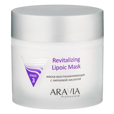 ARAVIA Professional Маска восстанавливающая с липоевой кислотой Revitalizing Lipoic Mask, 300мл