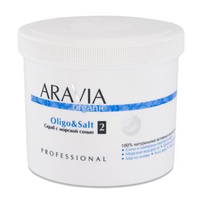ARAVIA Organic Cкраб с морской солью «Oligo & Salt», 550мл