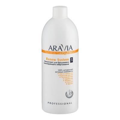 ARAVIA Organic Концентрат для бандажного тонизирующего обёртывания Renew System, 500мл