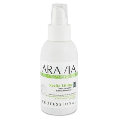 ARAVIA Organic Гель-сыворотка омолаживающая «Revita Lifting», 100мл