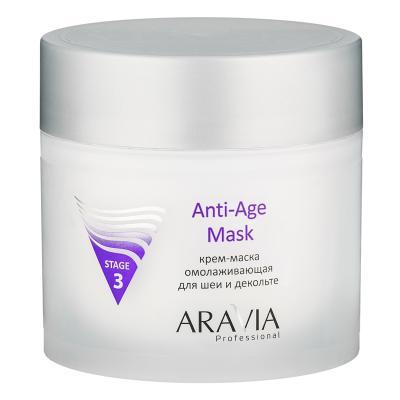 ARAVIA Professional Крем-маска омолаживающая для шеи декольте Anti-Age Mask, 300мл
