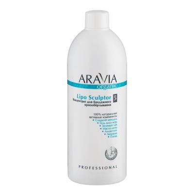 ARAVIA Organic Концентрат для бандажного криообертывания Lipo Sculptor, 500мл
