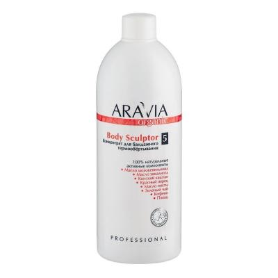 ARAVIA Organic Концентрат для бандажного термообертывания Body Sculptor, 500мл