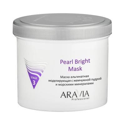 ARAVIA Professional Маска альгинатная моделирующая Pearl Bright Mask, 550мл