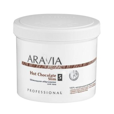 ARAVIA Organic Шоколадное обёртывание для тела Hot Chocolate Slim, 550мл