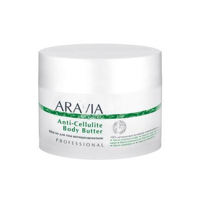 ARAVIA Organic Масло для тела антицеллюлитное Anti-Cellulite Body Butter, 150мл