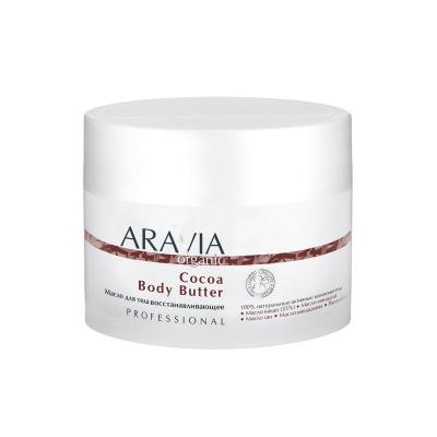 ARAVIA Organic Масло для тела восстанавливающее Cocoa Body Butter, 150мл