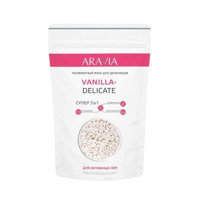 ARAVIA Professional Полимерный воск для депиляции Vanilla-Delicate для интимных зон, 1000гр